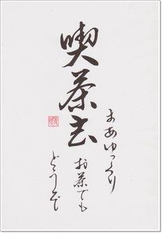 禅語で「きっさこ」と読みます。「まあ、ゆっくりお茶でもどうぞ」という意味です。 誰にでも無心に「お茶でもどうぞ」と言える心大事にしたいです。 深い意味は「喫茶去」で検索してみてください。