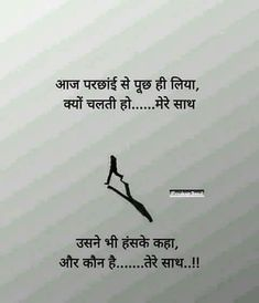 zindagi quotes so true / zindagi quotes - zindagi quotes hindi - zindagi quotes so true - zindagi quotes life - zindagi quotes attitude - zindagi quotes urdu - zindagi quotes love you - zindagi quotes deep Hindi Quotes Images, Shyari Quotes, Motivational Picture Quotes, Hindi Quotes On Life, Wisdom Quotes, True Quotes, Inspiring Quotes, Friendship Quotes In Hindi, Inspirational Quotes In Hindi