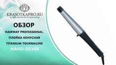 Hairway Professional, Плойка конусная Titanium-Tourmaline Nano-Silver