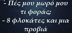 Funny Memes, Jokes, Greek Quotes, Minions, Funny Pictures, Lol, Humor, Funny Stuff, Seasons Of The Year