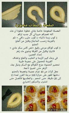 وصفات مصورة – The Best Arabic sweets and desserts recipes,tips and images Arabic Sweets, Arabic Food, Arabic Dessert, Tunisian Food, Algerian Recipes, Cake Recipes, Dessert Recipes, Malay Food, Home Baking