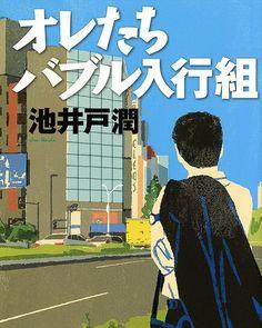 #illustration #illustrator #tatsurokiuchi #art #drawing #life #lifestyle #happy #japan #people #girl #木内達朗 #イラスト #イラストレーション #池井戸潤 #半沢直樹
