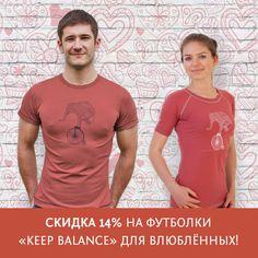 """❤️ Всё ближе и ближе #14февраля, День всех влюблённых, а значит, пора раздавать подарки!  😘 Для вас мы приготовили возможность подарить друг другу по самой хитовой футболке """"Keep Balance"""" и получить за это скидку 14% по промокоду 14FEVR!  ⏰ Начиная с сегодняшнего дня, и всю следующую неделю (до 19 февраля включительно) при заказе двух футболок """"Keep balance"""" (мужской+женской) любых цветов вы получите скидку 14%. - Мужские футболки…"""