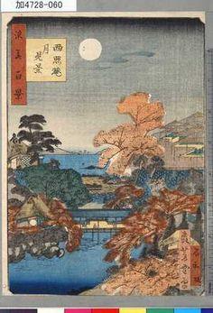 芳雪: 「浪華百景」 「西照庵月見景」 - 東京都立図書館