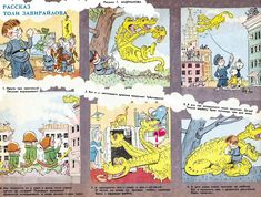 """Рассказ Толи Завирайлова.  Детский журнал """"Весёлые картинки"""" 1963 г. №4"""