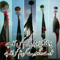 Salam Ya Hussain, Film Images, Poetry Feelings, Still Life, Muslim, Bait, Quotes, Quotations, Islam