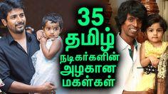 தமிழ் நடிகர்களின் அழகான மகள்கள்!  | #TamilCinemaNews | #Kollywoodcentral | #LatestSeithigal