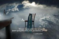 !! Greek Quotes, Wind Turbine, Literature, Motivational Quotes, Poems, Spirituality, Sage, Heart, Cards