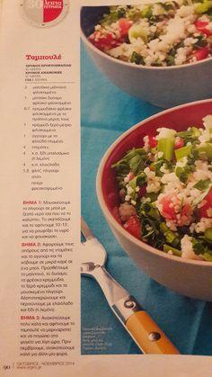 Σαλατα ταμπουλε Eat Healthy, Greek, Chicken, Meat, Cooking, Party, Food, Kitchens, Essen