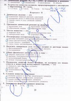 Решебник По Башкирскому Языку 4 Класс Сынбулатова ФШ