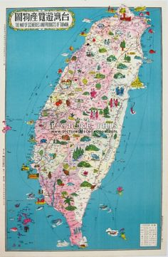 Picture This Gallery, Hong Kong | Vintage pictorial map of Taiwan: The Map of Sceneries and Products of Taiwan 台灣遊覽產物圖 (circa 1976). Linenbacked.