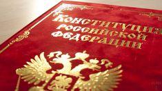 12 декабря — День Конституции РФ (20 фото) http://classpic.ru/blog/12-dekabrya-den-konstitutsii-rf-20-foto.html 12 декабря 1993 года была принята Конституция Российской Федерации, а уже с 1994 года указом Президента России день — 12...