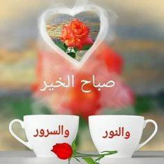 Rainbow Falls Hawaii, Islamic Images, Candy Recipes, Christmas Candy, Kraut, Morning Quotes, Good Morning, Relationship, Mugs