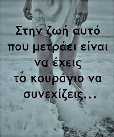 Greek Quotes, Just Me, Picture Quotes, Motivational Quotes, Life Quotes, Thoughts, Feelings, Sayings, My Love