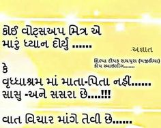 43 best deep meaning images on pinterest quotes hindi quotes and gujarati shayri gujarati quotes deep meaning meant to be poems poetry ccuart Images