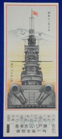 1930's Japanese Bus Ticket Commemorative for Navy Review in Kobe - Japan War Art