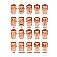 Портфолио фрилансера Дмитрий Наташин [Natashin]. 2D Персонажи - Карта эмоций. Фриланс, удаленная работа на Free-lance.ru Character Design Animation, Character Drawing, Character Illustration, Digital Illustration, Expression Challenge, Different Drawing Styles, Fashion Sketch Template, Drawing Cartoon Faces, Emotion Faces