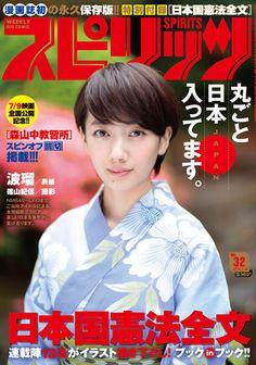 我知道篠山紀信拍波瑠很夢幻,不過這個連載了部長很愛的吉田戦車和浅野いにお作品之漫畫誌《スピリッツ》,在即將到來的参院選憲法改正之時,將日本國憲法全文附錄給18歲首投族。