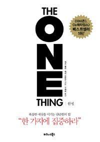 원씽 The One Thing - 복잡한 세상을 이기는 단순함의 힘