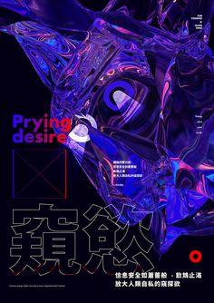 所聞 / Touch on Behance Graphic Design Posters, Graphic Design Illustration, Graphic Design Inspiration, Graphic Art, Game Design, Web Design, Logo Design, Typography Poster, Typography Design