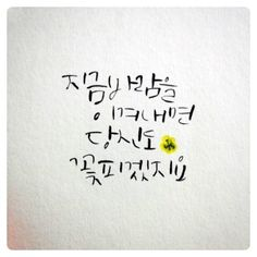 Wise Quotes, Famous Quotes, Happy New Year Calligraphy, Cool Words, Wise Words, Korean Writing, Korean Quotes, Paint Cards, Word Design