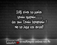 [​IMG] Funny Greek Quotes, Greek Memes, Funny Quotes, Funny Memes, Speak Quotes, Wisdom Quotes, Life Quotes, Simple Words, Great Words