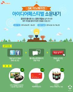 SK 이벤트 - Google 검색