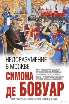 Недоразумение в Москве. Симона де Бовуар