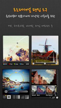 PicsPlay  사진수정