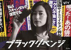 Japanese Drama, Revenge, Movie Posters, Black, Black People, Film Poster, Billboard, Film Posters