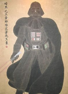 Vader of the East