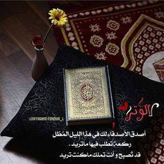 Islamic Images, Islamic Pictures, Islamic Art, Quran Wallpaper, Islamic Quotes Wallpaper, Islam Muslim, Islam Quran, Lockscreen Iphone Quotes, Quran Book