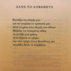 to FB: aparemfa. Greek Quotes, Poetry, Wisdom, Words, Instagram Posts, Poems, Poem, Horse