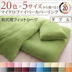 20色から選べるマイクロファイバーカバーリング 和式用フィットシーツ ダブルポイント【楽天市場】