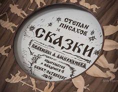 "Check out new work on my @Behance portfolio: ""Tales Stepan Pisahova (book, illustrations, linocuts)"" http://be.net/gallery/43986399/Tales-Stepan-Pisahova-(book-illustrations-linocuts)"
