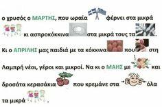 S o f i a' s K i n d e r g a r t e n: Ποίημα-εικονόλεξο για την Άνοιξη και τους μήνες της Carnival Crafts, Learn Greek, Spring Crafts, Kindergarten, Classroom, Activities, Learning, School, Blog