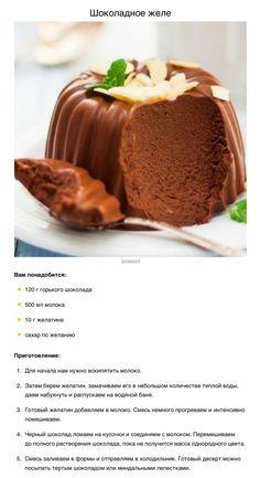 Bulgarian Recipes, Russian Recipes, Healthy Dessert Recipes, Baking Recipes, Tasty, Yummy Food, Sweet Cakes, Creative Food, No Cook Meals