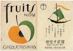 竹久夢二《デザイン》モダンガールの宝箱 : daily-sumus