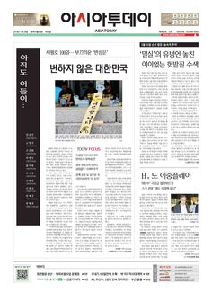 아시아투데이 ASIATODAY 1면. 20140724 (목)