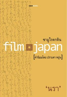 Film Japan: ซามูไรตกดิน / นรา View Image, Periodic Table, Templates, Periodic Table Chart, Stencils, Periotic Table, Vorlage, Models