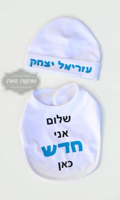 Hebrew baby gift jewish baby gift naming by giftsnshtick hebrew baby gift jewish baby gift naming by giftsnshtick baby naming and mordern baby gift ideas pinterest brit milah babies and baby baby negle Images