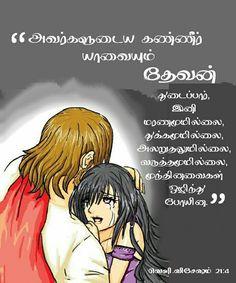 Tamil Bible, Bible Verse Wallpaper, Bible Verses, Wallpapers, Wallpaper, Scripture Verses, Bible Scripture Quotes, Bible Scriptures, Backgrounds