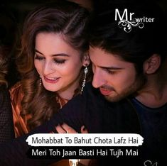 Some Beautiful Moments of Love Birds Aiman Khan and Muneeb Butt True Love Qoutes, Qoutes About Love, Love Quotes, Love Feeling Status, Love Romantic Poetry, Aiman Khan, Love Facts, Heart Touching Shayari, Broken Relationships