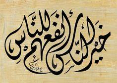 """""""İnsanların hayırlısı insanlara faydalı olandır."""" Hazreti Muhammed (asm) خير الناس أنفعهم للناس"""