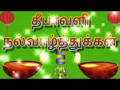 The 25 best tamil whatsapp video greetings images on pinterest happy diwali 2016deepavali wishesin tamilgreetingsanimationmessages m4hsunfo