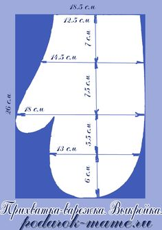 прихватка-варежка-выкройка.gif (650×920)