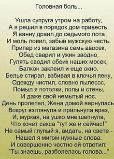Russian Humor, L Love You, Good Mood, Bible Quotes, Philosophy, Depression, Poems, Wisdom, Album