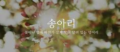 Korean Writing, Korean Words, Learn Korean, Korean Traditional, Korean Language, Drawing Tips, Cool Words, Anime Scenery