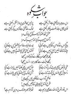 Jawab-e-Shikwa By Allama Iqbal Rehmatullah Allaih. Sufi Quotes, Poetry Quotes In Urdu, Best Urdu Poetry Images, Urdu Poetry Romantic, Love Poetry Urdu, Urdu Quotes, Qoutes, Nice Poetry, Soul Poetry