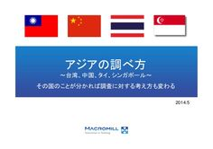 Asia report ( Taiwan, China, Thailand, Singapore) by Macromill, Inc. via slideshare